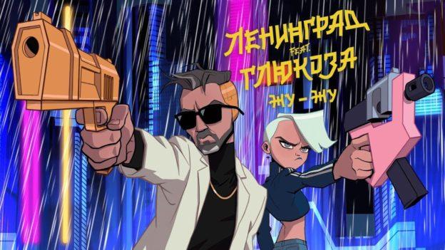 Ленинград feat. Глюк'oZa