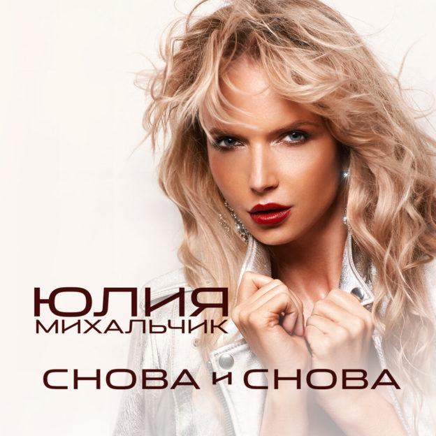 Юлия Михальчик - Снова и снова