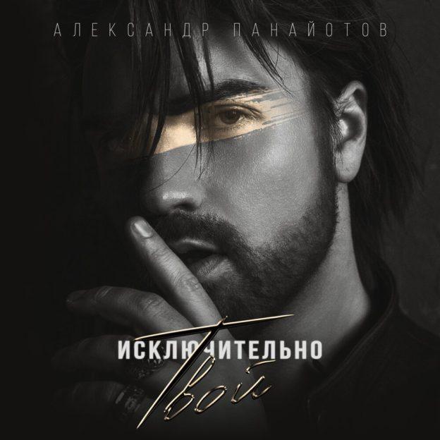 Александр Панайотов - Исключительно твой
