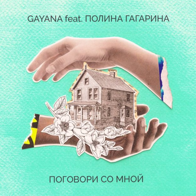 Полина Гагарина, Gayana