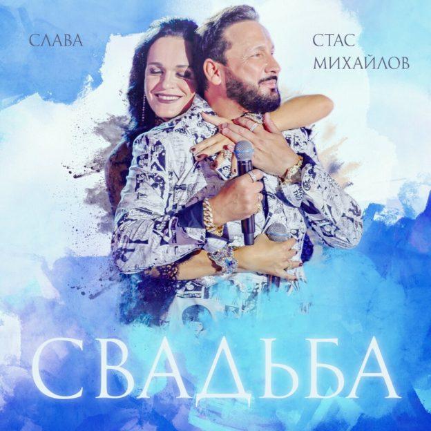 Стас Михайлов, Слава - Свадьба