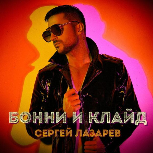 Сергей Лазарев - Бонни и Клайд