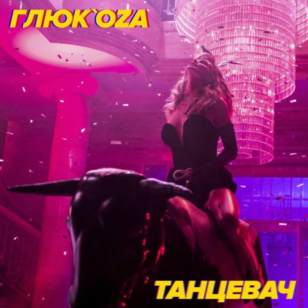 Глюк'oZа - Танцевач