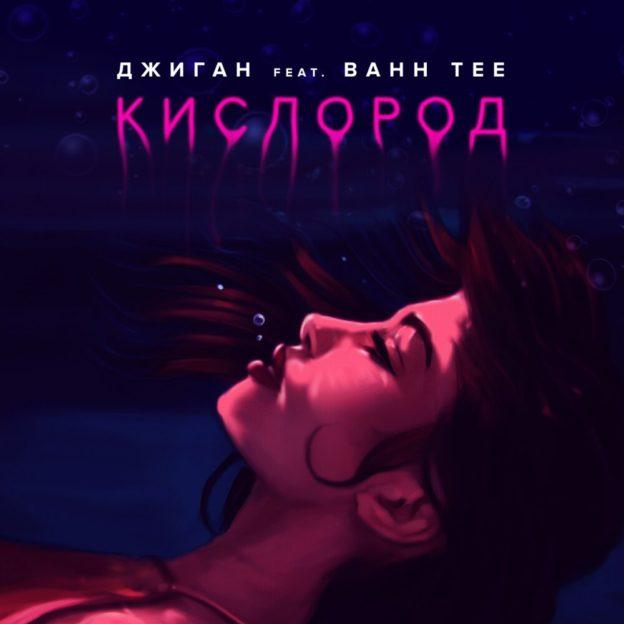Джиган feat. Bahh Tee — Кислород