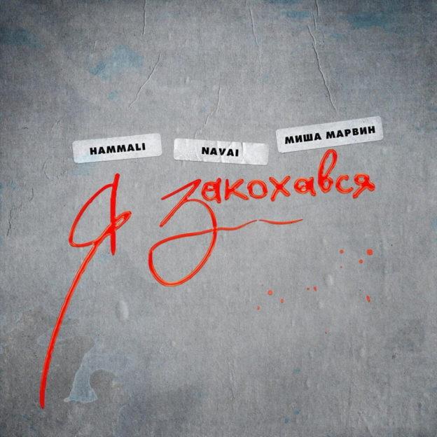 HammAli & Navai, Миша Марвин - Я закохався