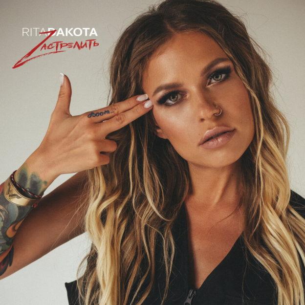 Rita Dakota - Застрелить