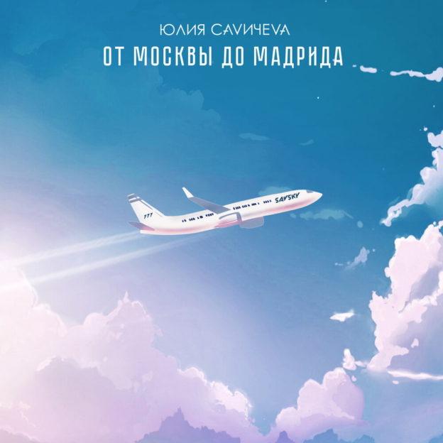 От Москвы до Мадрида