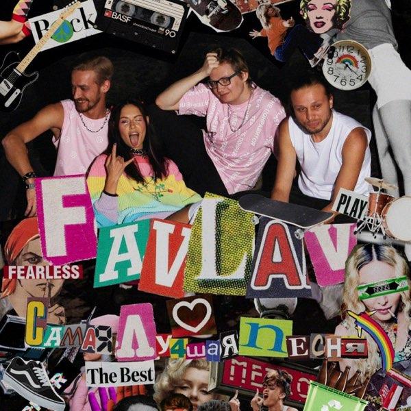 favlav самая лучшая песня